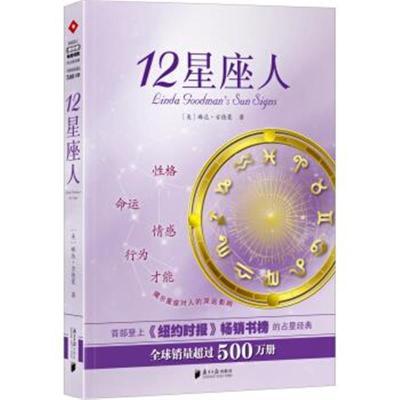 正版書籍 12星座人 9787806529836 廣東南方日報出版社