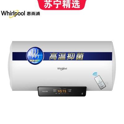 Whirlpool/惠而浦电热水器ESH-60EN+60升遥控式 3-4人 家用 速热节能 内胆长寿命