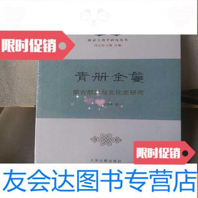 【二手9成新】青冊金鬘:蒙古部族與文化史研究 9787532584307