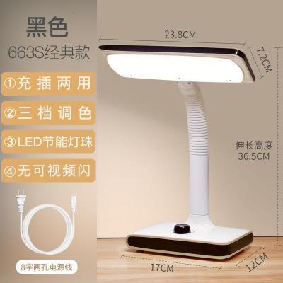 LED护眼台灯可充电卧室家用儿童书桌大学生宿舍写字床头灯女