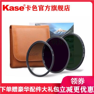 卡色(Kase) 82mm 圓形濾鏡套裝 CPL偏振鏡+ND1000減光鏡+GND0.9漸變灰鏡 三片濾鏡套裝 送濾鏡包