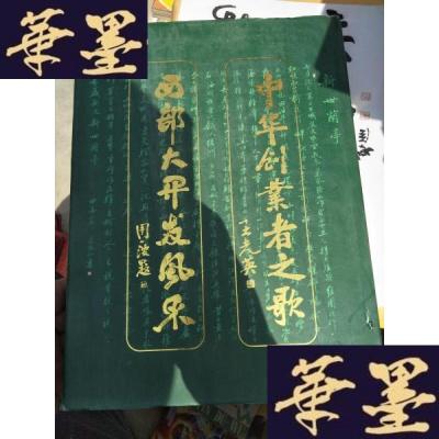 正版舊書中華創業者之歌?西部大開風采
