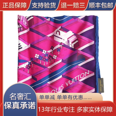 【正品二手99新】路易威登(LV)女士玫紅色四葉花圖案絲巾 圍巾 M75811