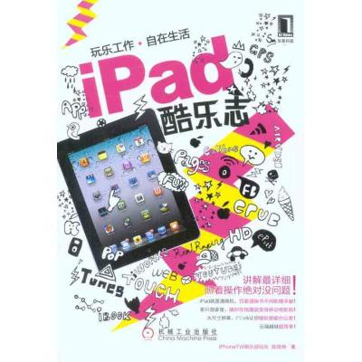 iPad酷樂志9787111331056機械工業出版社