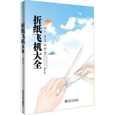 折纸飞机大全 范范 编著 著作 少儿 文轩网
