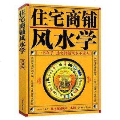 正版 住宅商铺风水学 文白对照 阳宅入 生活家居风水书籍一本书弄懂中国家居风水入门书籍
