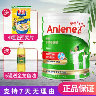 【送礼推荐】安怡 经典中老年低脂成人奶粉800g 罐装