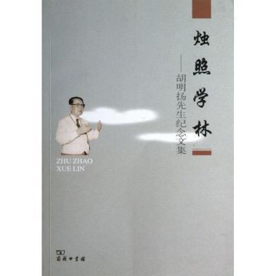 WX1烛照学林:胡明扬先生纪念文集