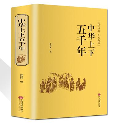 精裝全譯 中華上下五千年 正版 精裝中國歷史傳記故事青少年精裝版中小學生課外閱讀