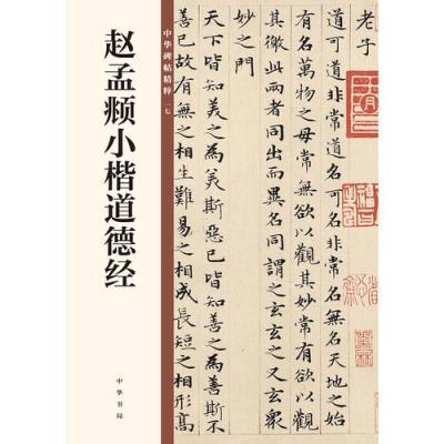 趙孟頫小楷道德經(中華碑帖精粹)