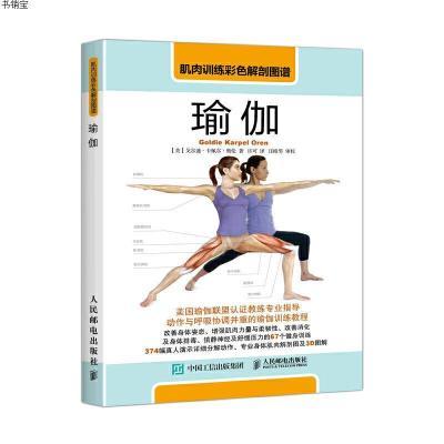 肌肉訓練彩色解剖圖譜:瑜伽9787115452757【美】戈爾迪卡佩爾