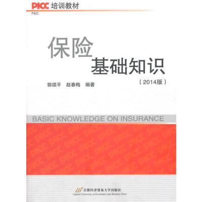 保險基礎知識(2014版)