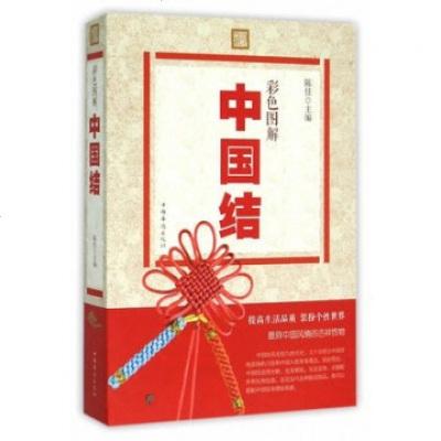 彩色图解 中国结 古典盘扣 耳环 戒指 手机吊坠 中国结制作方法