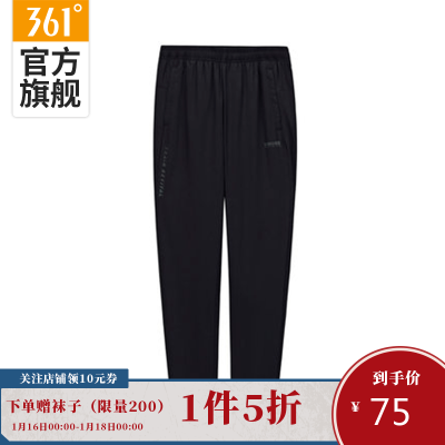 361度男裤2019秋季新款宽松梭织跑步健身训练裤子男士黑色运动裤