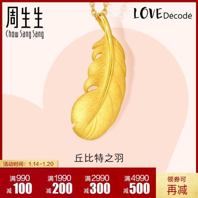 周生生(CHOW SANG SANG)足金爱情密语系列羽毛 黄金吊坠 86820P计价