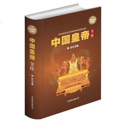 正版 中国皇帝全传 精装典藏版 五十多个王朝的盛世衰歌 历史历代皇帝的人生传奇 历代皇帝生