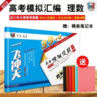 一飞冲天2019天津市各区县高考模拟试题汇编理数6套真题39套模拟