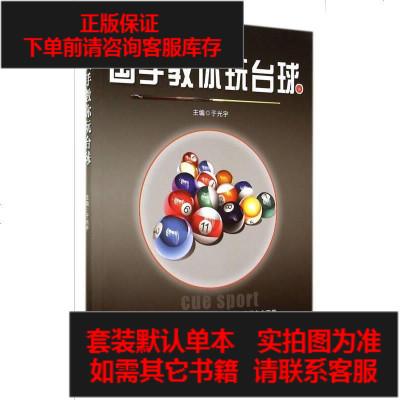 【二手8成新】国手教你玩台球 9787538465815