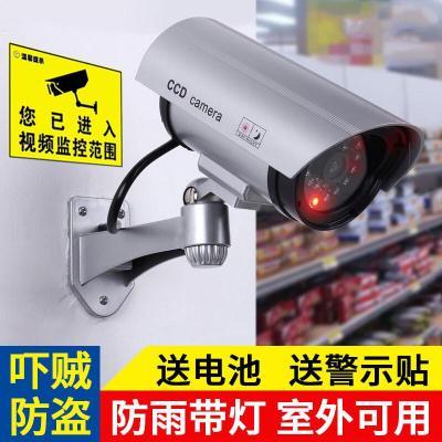 仿真監控仿真攝像頭假監控攝像頭帶燈假攝像頭防像頭防雨室外