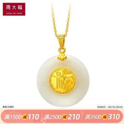 周大福福字和田玉足金黄金吊坠R14427定价