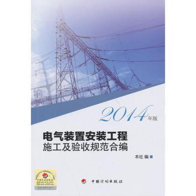 电气装置安装工程施工及验收规范合编(2014年版)