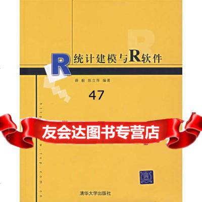 統計建模與R軟件薛毅,立萍著清華大學出版社9787302143666