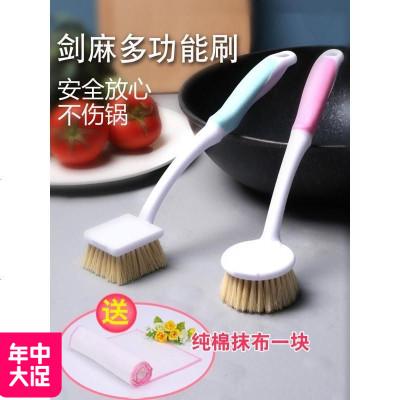 MLHJ 劍麻清潔刷長柄洗鍋刷洗碗刷刷子鍋刷家用廚房清潔用品清洗刷