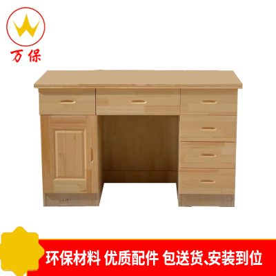 【万保】 松木书桌 电脑桌 木质现代简约单人办公桌