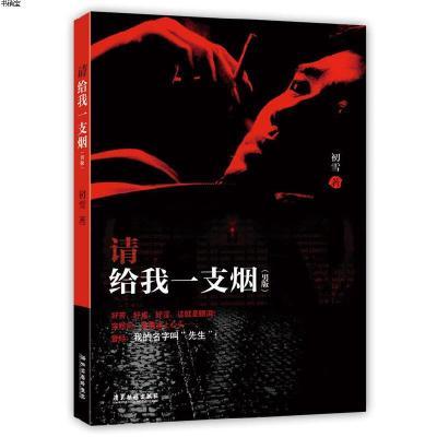 請給我一支煙(男版)9787807664093初雪 著廣東旅游出版社