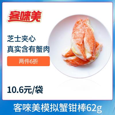 韓國韓星客唻美怪獸芝士蟹味棒蟹肉開袋即食蟹柳聚會伴侶零食壽司火鍋食材模擬蟹鉗鮮嫩多汁網紅零食代餐62g魚肉模擬蟹肉