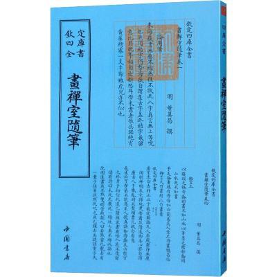 畫禪室隨筆9787514920819中國書店出版社