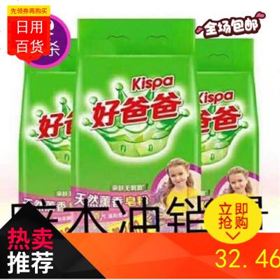 厂家直销好爸爸天然熏香皂粉洗衣粉1.5kg*3持久留香10拍一发三9斤