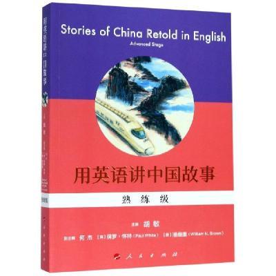 用英語講中國故事(熟練級)編者:胡敏9787010208787