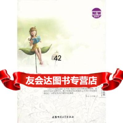 【9】青少年自我完善:養成良習成就一生9787811415483李方江,安徽師范大學出版社