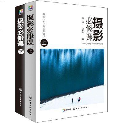 摄影高手之路:培养非凡视角 摄影必修课(套装2册)