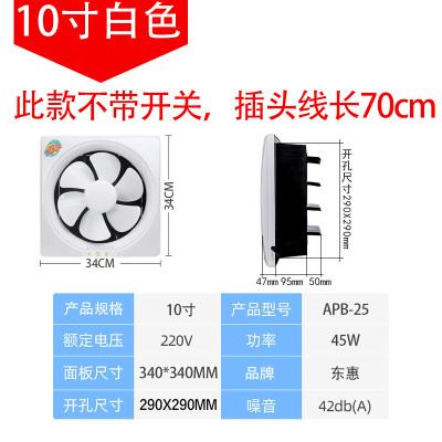 苏宁放心购换气扇10寸排风扇墙壁抽风机厨房卫生间窗式排气扇简约新款