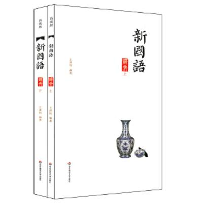 新國語:譯文部(高級版)(套裝上下冊)王澤釗華東師范大學出版社97