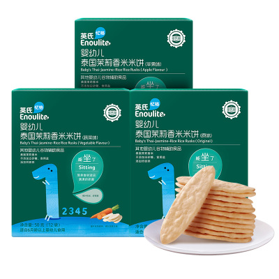 英氏多樂能嬰幼兒泰國茉莉香米餅 寶寶磨牙餅干 兒童寶寶零食 小吃 不添加白糖 3盒 3口味 50g*3