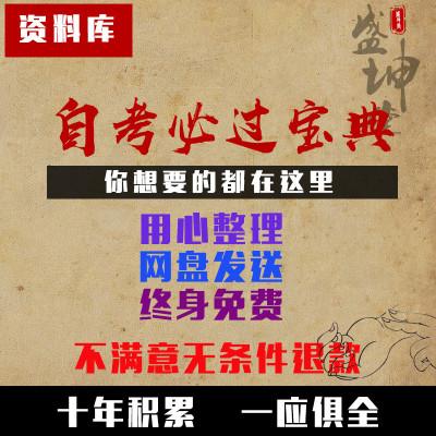 廣東自考11466現代企業人力資源管理概論真題和答案 重難點。成人自考