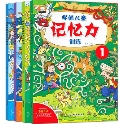 幼儿学前专注力训练游戏书全4册 儿童逻辑思维训练书5-6-7-8-9岁 全脑开发趣味学习书正版 宝宝记忆力思维力训练