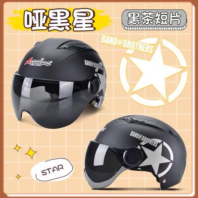 電動摩托車頭盔男電瓶車女士夏季四季輕便保暖冬季防曬可愛安全帽 灰色啞黑星 均碼