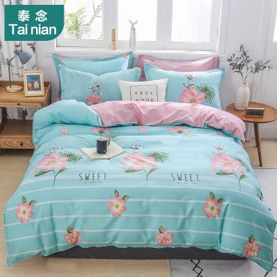 泰念(Tai nian) 全棉單被套簡單舒適純棉套件1.5米床1.8米床2.0米床單人雙人學生宿舍被罩