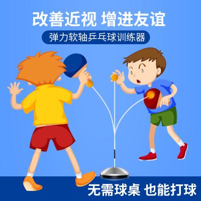 乒乓球训练器自练神器弹力软轴儿童单人闪电客视力防近视玩具球拍家用