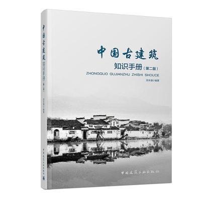中国古建筑知识手册(第2版) 田永复 著 专业科技 文轩网