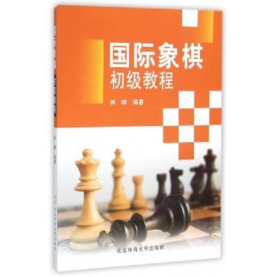 國際象棋初級教程編者:林峰9787564418618