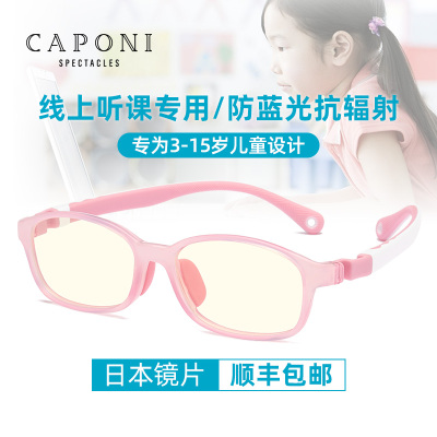 Caponi兒童防藍光眼鏡男防輻射網課電腦護目鏡女手機游戲平光鏡