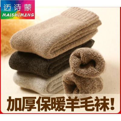 【精品特賣】襪子男士毛絨冬季加厚加絨棉襪毛巾保暖中筒長襪 邁詩蒙