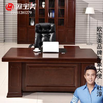 欧宝美办公家具老板桌大班台经理桌主管桌油漆桌办公桌