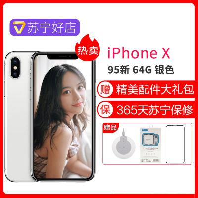 【二手95新】Apple/苹果 iPhone X 64GB 银色 国行正品 二手手机 苹果x 全网通4G手机 二手苹果