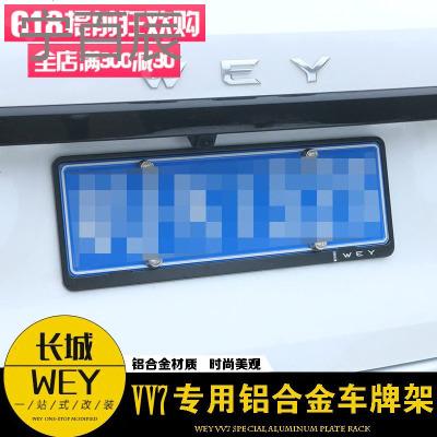 寧百辰長城WEY VV7 vv7cs新交規車牌架牌照框車牌框托牌照架專用改裝